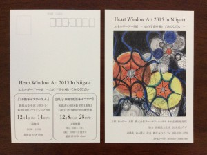 2015年12月 Heart Window Art展