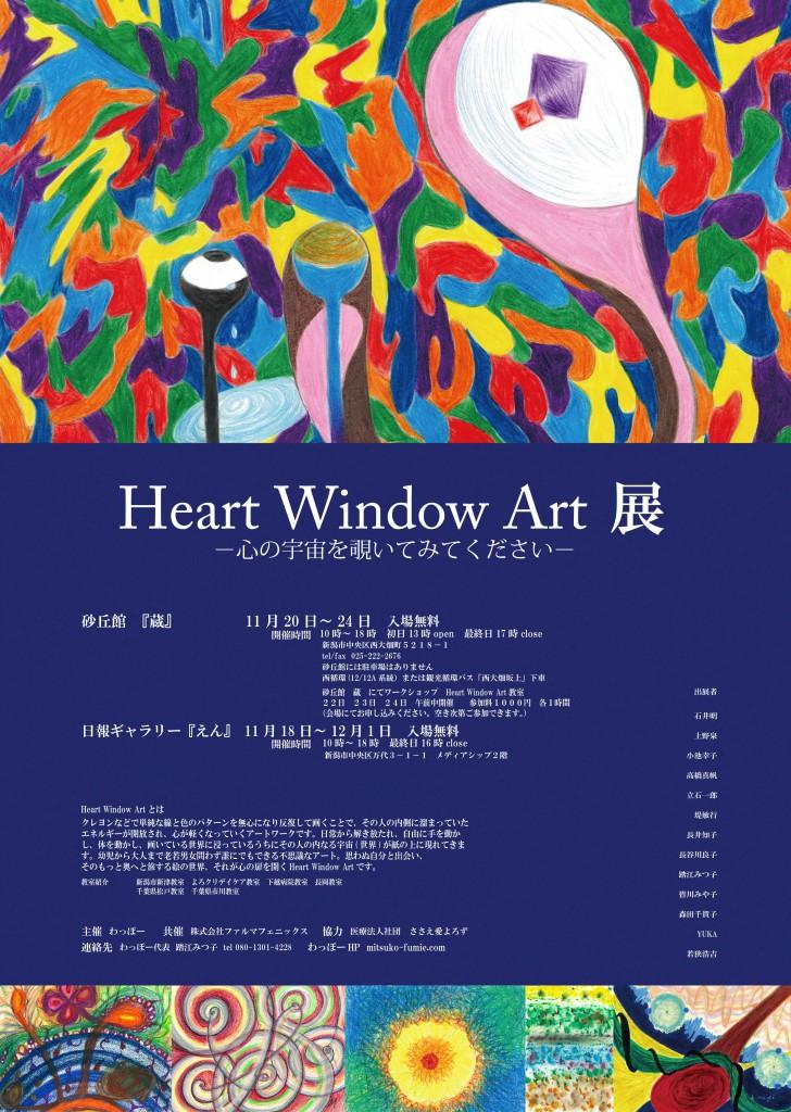 Heart_poster_1