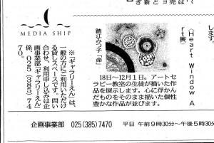 nippou20141028