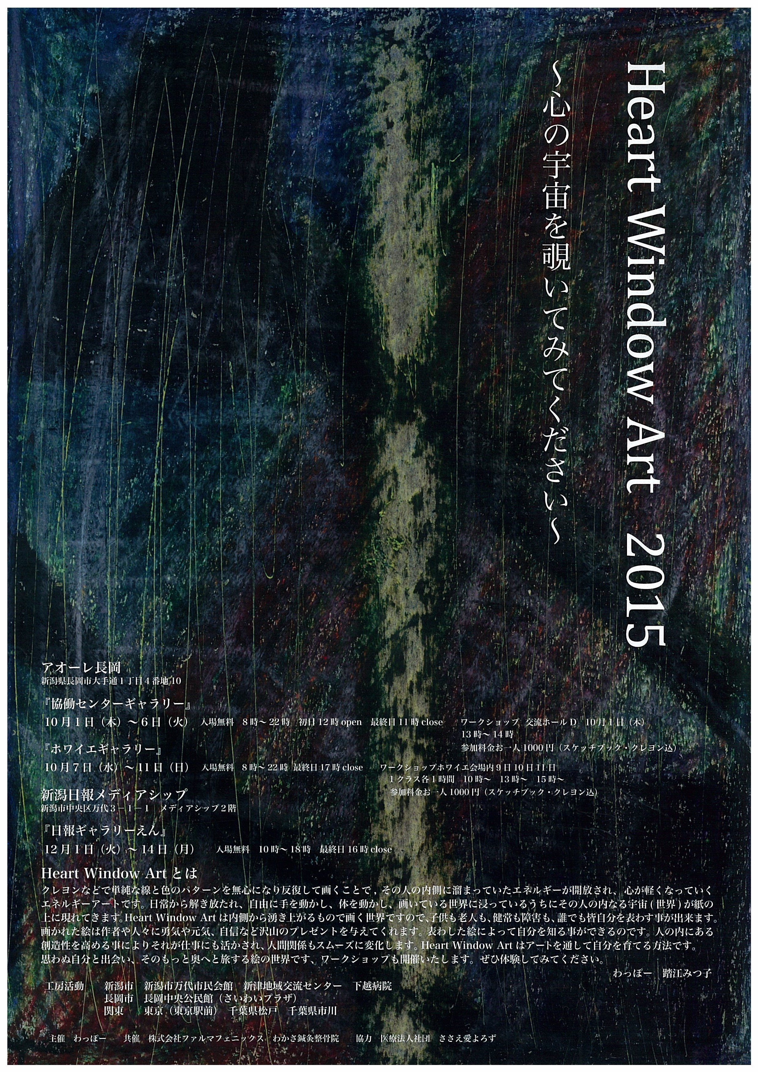 http://mitsuko-fumie.com/wp-content/uploads/2015/07/scan-001.jpg